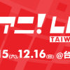 """LisAni!LIVE TAIWAN 2018""將於2018年12月連續2天在台舉辦!第一彈演出者同步公開!"
