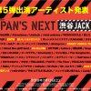 渋谷JACK 2019 SUMMER第5波名單公布:ENTH、おいしくるメロンパン等