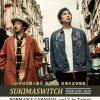 スキマスイッチ敲定台灣公演!2020年3月22日不見不散!