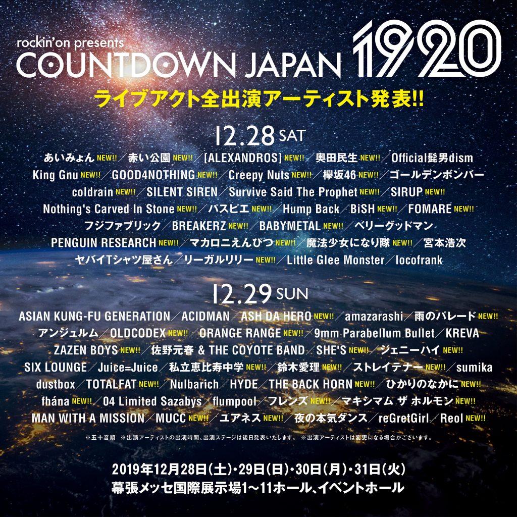 日本每年年底最大型的搖滾音樂節「COUNTDOWN JAPAN」發布了最後一波訊息,這次公布了所有表演者